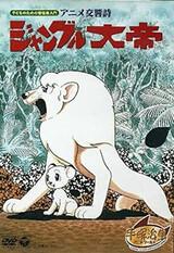 Anime Koukyoushi: Jungle Taitei