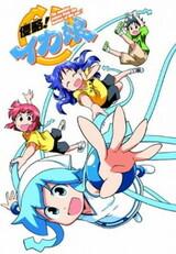 Shinryaku!! Ika Musume