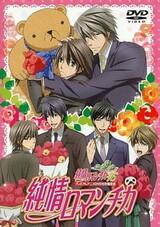 Junjou Romantica OVA