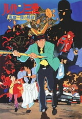 Lupin III: Fuuma Ichizoku no Inbou