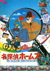 Meitantei Holmes: Aoi Ruby no Maki / Kaitei no Zaihou no Maki