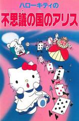 Hello Kitty no Fushigi no Kuni no Alice