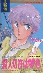 Satsujin Kippu wa Heart-iro