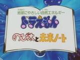 Doraemon: Nobita to Mirai Note