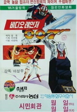 Video Ranger 007