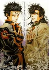Saiyuuki Gaiden: Kouga no Shou