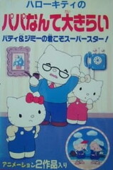 Hello Kitty no Papa Nante Daikirai