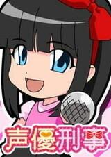 Seiyuu Deka