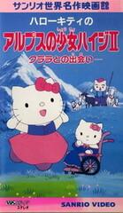 Hello Kitty no Alps no Shoujo Heidi II: Klara to no Deai