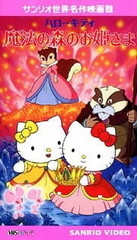 Hello Kitty: Mahou no Mori no Ohimesama