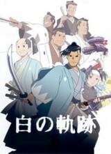 Hijikata Toshizou: Shiro no Kiseki