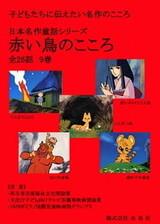 Nihon Meisaku Douwa Series: Akai Tori no Kokoro