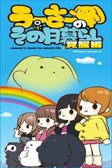 Wooser no Sono Higurashi: Kakusei-hen