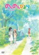 Non Non Biyori: Okinawa e Ikukoto ni Natta