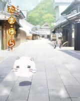 Tamayura: More Aggressive - Tsuitachi dake no Shuugakuryokou, Nanode