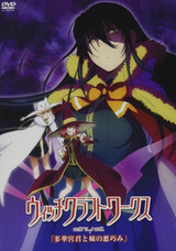 Witch Craft Works: Takamiya-kun to Imouto no Warudakumi
