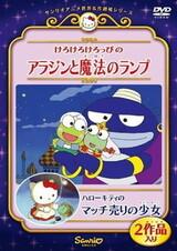 Hello Kitty no Match Uri Shoujo