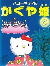 Hello Kitty no Kaguya-hime