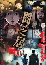 Yami Shibai 2