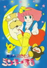 Mahou no Princess Minky Momo: Yume no Naka no Rondo