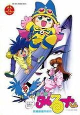 Magical★Taruruuto-kun Movie