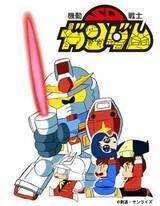 Mobile Suit SD Gundam Mk I