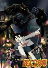 Tetsujin 28-gou (2004)