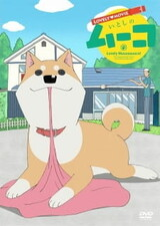 Lovely Movie: Itoshi no Muco