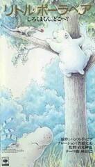 Little Polar Bear: Shirokuma-kun, Doko e?
