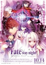 Fate/stay night Movie: Heaven's Feel