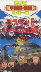 Sekai no Fushigi Tanken Series