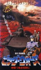 Big Wars: Kami Utsu Akaki Kouya ni