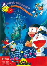 Doraemon Movie 04: Nobita no Kaitei Kiganjou