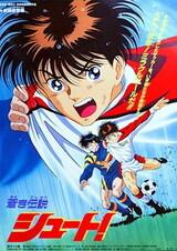 Aoki Densetsu Shoot! (Movie)