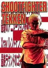 Koukou Tekken-den Tough
