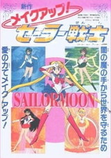 Bishoujo Senshi Sailor Moon R: Make Up! Sailor Senshi