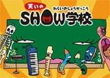 Warai no Show Gakkou