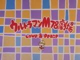 Ultraman M78 Gekijou: Love and Peace