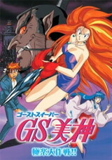 GS Mikami: Gokuraku Daisakusen!!