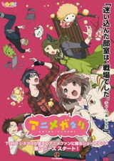 Animegatari