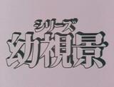 Youshi Kei: Mou Hitotsu no Nijiiro Toshi