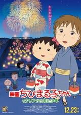 Chibi Maruko-chan Movie: Italia kara Kita Shounen