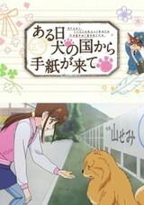 Aru Hi Inu no Kuni kara Tegami ga Kite