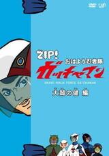 Ninja-tai Gatchaman ZIP!