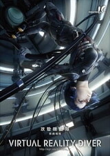 Ghost in the Shell: The New Movie Virtual Reality Diver