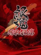 Gintama°: Umai-mono wa Atomawashi ni Suru to Yokodorisareru kara Yappari Saki ni Kue