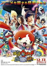 Youkai Watch Movie 3: Soratobu Kujira to Double Sekai no Daibouken da Nyan!