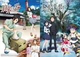 Saga-ken wo Meguru Animation