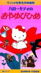 Hello Kitty no Oyayubi-hime