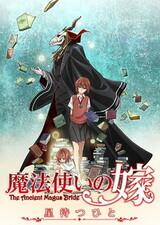 Mahoutsukai no Yome: Hoshi Matsu Hito